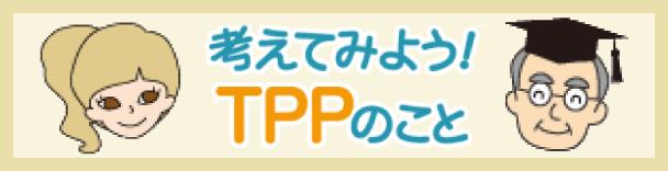 TPPについて