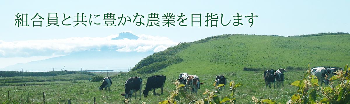 組合員と共に豊かな農業を目指します