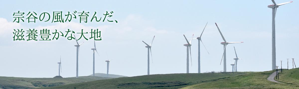 宗谷の風が育んだ、滋養豊かな大地